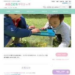 新潟県長岡市小児科、アレルギー科