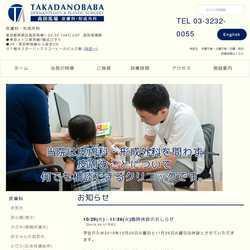 東京都新宿区皮膚科