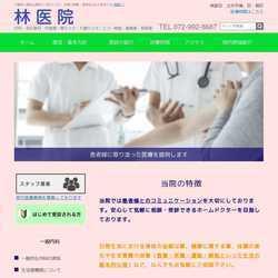 大阪府八尾市内科・消化器科