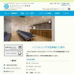 東京都品川区内科、糖尿病内科