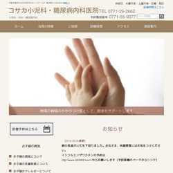 京都府亀岡市小児科・内科・糖尿病内科