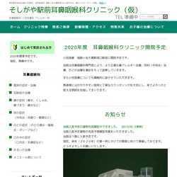 神奈川県川崎市中原区耳鼻咽喉科・小児耳鼻科・アレルギー科