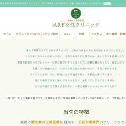 熊本県熊本市東区産婦人科・婦人科