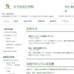 東京都品川区内科