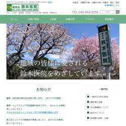 埼玉県さいたま市北区内科・小児科・循環器・呼吸器・内分泌代謝・糖尿病・禁煙外来