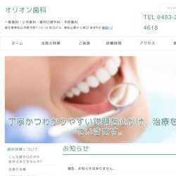 埼玉県東松山市一般歯科・小児歯科・歯科口腔外科・予防歯科