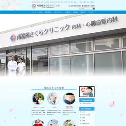 福岡県博多区内科 心臓血管内科