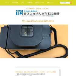 神奈川県川崎市高津区呼吸器内科・一般内科・在宅支援診療所