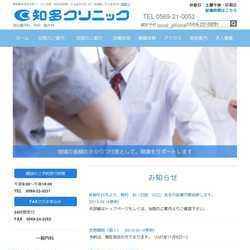 愛知県半田市内科・胃腸科・脳外科