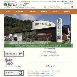 愛知県名古屋市天白区内科・消化器内科・消化器内視鏡科・小児科・漢方治療