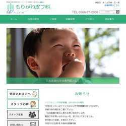愛知県安城市皮膚科・アレルギー科・小児科