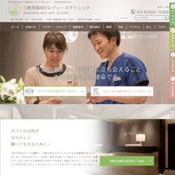 東京都世田谷区不妊治療・体外受精・婦人科・男性不妊