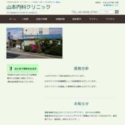 大阪府豊中市内科 循環器内科 消化器内科 呼吸器内科