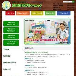 神奈川県綾瀬市小児科 循環器科