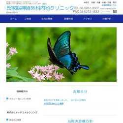 東京都千代田区脳神経外科・内科