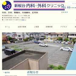 東京都練馬区内科、外科、胃腸科、肛門外科