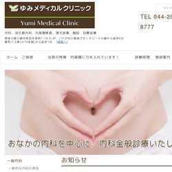 神奈川県川崎市幸区内科、消化器内科、内視鏡検査、漢方、健診、自費診療