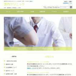 滋賀県長浜市内科・循環器科・呼吸器科・小児科
