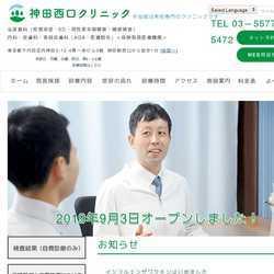 東京都荒川区泌尿器科・内科・皮膚科