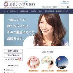 東京都豊島区歯科