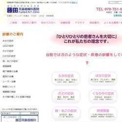 兵庫県神戸市垂水区耳鼻科・アレルギー性鼻炎・中耳炎・口内炎・感覚障害