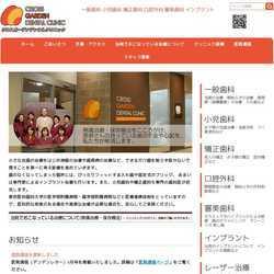 東京都多摩市一般歯科 小児歯科 矯正歯科 口腔外科 審美歯科 インプラント