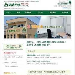 埼玉県さいたま市大宮区胃腸科 肛門科 外科 痔の治療 内視鏡検査など
