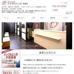 東京都千代田区総合診療科(内科・小児科)