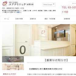 東京都千代田区内科・循環器内科・皮膚科・小児科