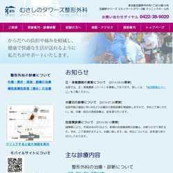 東京都武蔵野市整形外科