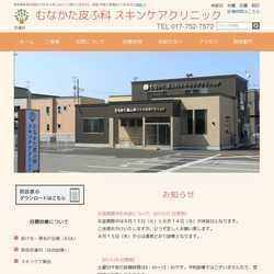 青森県青森市皮膚科