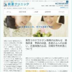 神奈川県横浜市中区内科 消化器内科 循環器内科