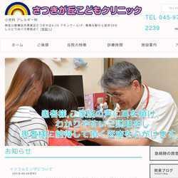 神奈川県横浜市青葉区アレルギー科 小児科