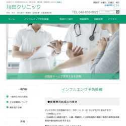 埼玉県さいたま市南区内科・外科・消化器科・訪問診療