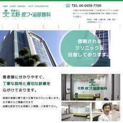 大阪府大阪市西成区皮膚科、泌尿器科