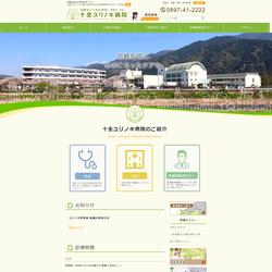 愛媛県新居浜市精神科・神経科・内科