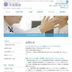 東京都中野区内科、神経内科、消化器科、循環器科、リハビリテーション科