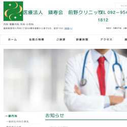 福岡県内科・外科