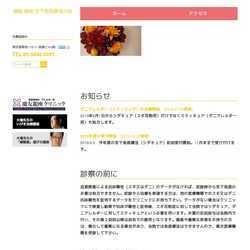 東京都耳鼻咽喉科