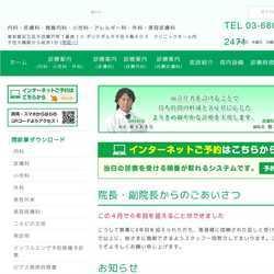 東京都足立区内科 外科 皮膚科 小児科 アレルギー科