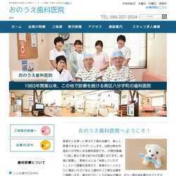 熊本県熊本市南区一般歯科、小児歯科