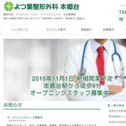 神奈川県整形外科・リハビリテーション科