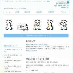 東京都八王子市整形外科 リウマチ科 リハビリテーション科 外科