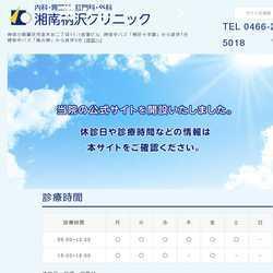 神奈川県藤沢市内顆 消化器科 外科 肛門科