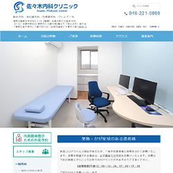 神奈川県奈川県厚木市内科、消化器内科