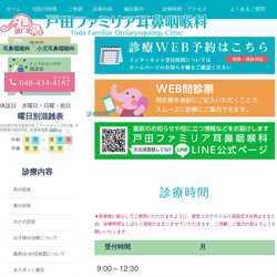 埼玉県戸田市耳鼻咽喉科 小児耳鼻咽喉科 アレルギー科