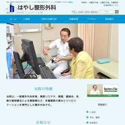 神奈川県横浜市南区整形外科 リウマチ科 リハビリテーション科