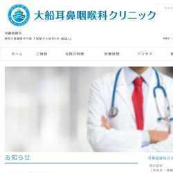 神奈川県鎌倉市耳鼻咽喉科