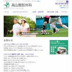 東京都板橋区整形外科 リハビリテーション科 リウマチ科