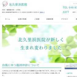 神奈川県横須賀市内科 小児科 耳鼻咽喉科 胃腸科